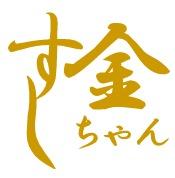 http://www.kinchansushi.com/kinimg/rogo.jpg